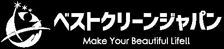 ハウスクリーニングならベストクリーンジャパン!