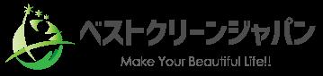 群馬県高崎市のハウスクリーニング業者|ベストクリーンジャパン